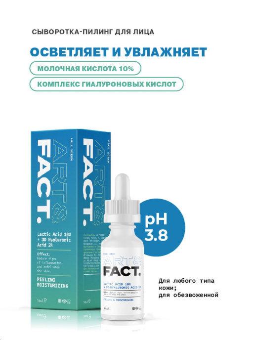 FACT - Сыворотка пилинг для лица с молочной кислотой (Lactic Acid 10% + 3D Hyaluronic Acid 2%), 30ml