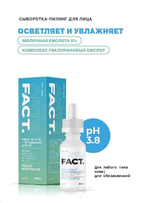 FACT - Сыворотка пилинг для лица с молочной кислотой (Lactic Acid 5% + 3D Hyaluronic Acid 2%), 30ml