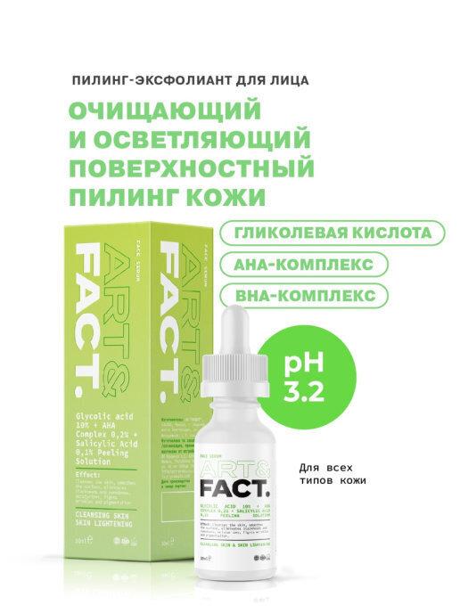 FACT - Сыворотка пилинг-эксфолиант для лица(Glycolic acid 10%+AHA Complex 0,2%+SalicylicAcid), 30m