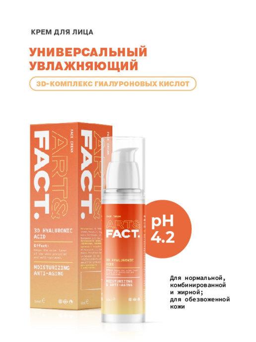 FACT - Увлажняющий крем для лица с низкомолек. гиалуроновой кислотой (3D Hyaluronic Acid 2%), 50ml