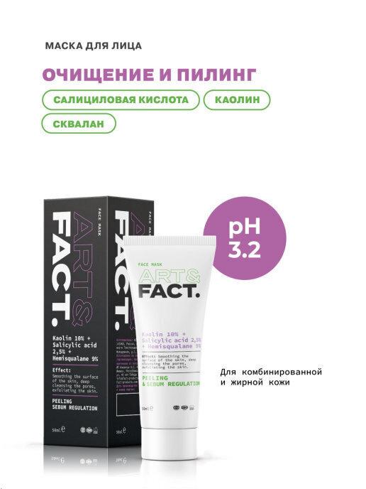 FACT - Угольная маска для лица (Kaolin 10% + Salicylic acid 2,5% + Hemisqualane 9%), 50ml