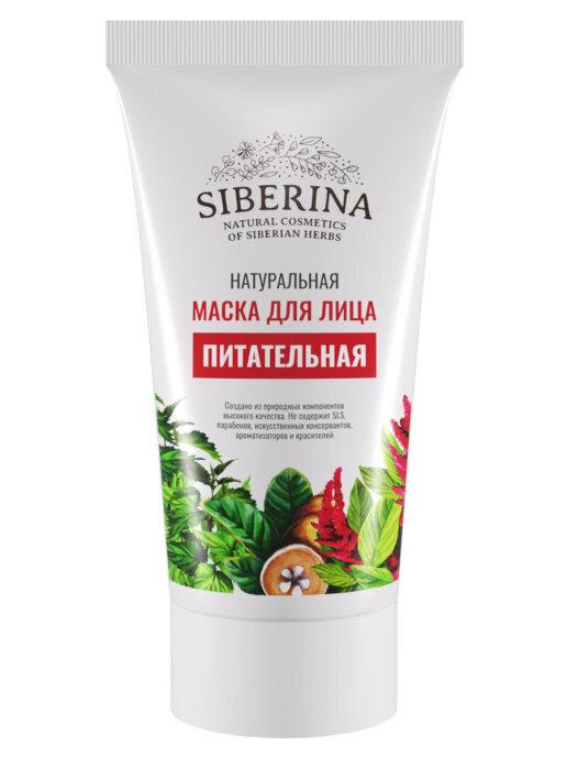 """Siberina/Натуральная маска для сухой, нормальной кожи лица """"Питательная"""",  50 мл"""