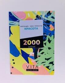 Подарочная карта номиналом 2000 рублей
