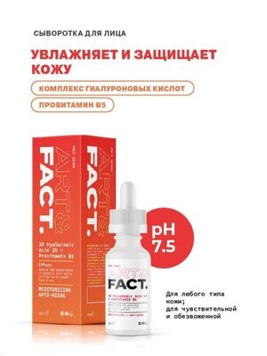 FACT - Сыворотка для лица с гиалуроновой кислотой (3D Hyaluronic Acid 2% + Provitamin B5), 30ml