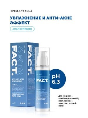 FACT - Увлажняющий анти-акне крем для лица с азелоглицином (Azelaic Acid Derivative), 50ml