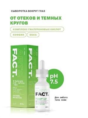 FACT - Сыворотка для лица с кофеином (3D Hyaluronic Acid + Caffeine + EGCG), 30ml