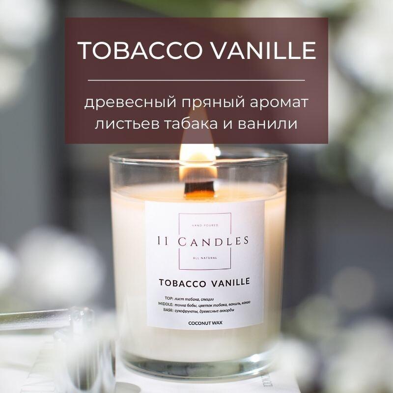 "11 Candles Свеча ароматическая ""Tobacco Vanille 250 ml с деревянным фитилем"""