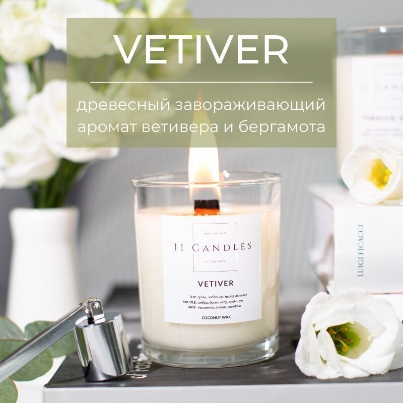 """11 Candles Свеча ароматическая  """"Vetiver 250 ml с деревянным фитилём"""""""