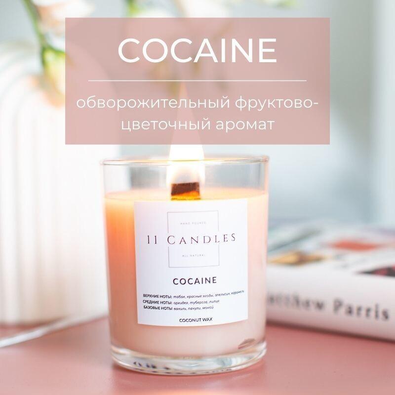 """11 Candles Свеча ароматическая """"Cocaine в тубусе 250 ml/40 часов горения/ с деревянным фитилём"""""""