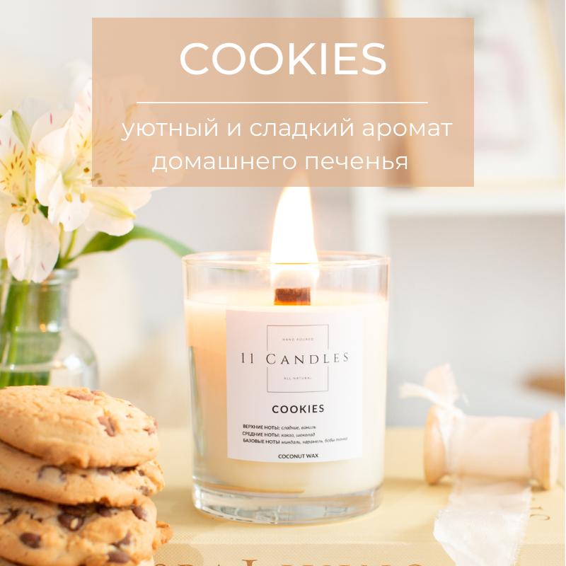 "11 Candles Свеча ароматическая  ""Cookies"""