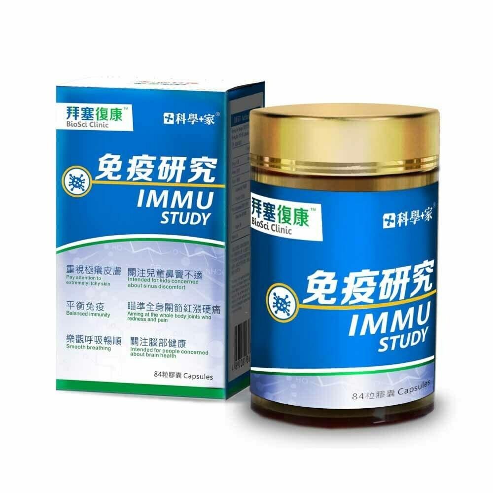 BioSci Itchy Skin Rehabilitation
