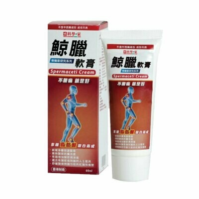 鯨臘軟膏 60ml Spermaceti Cream