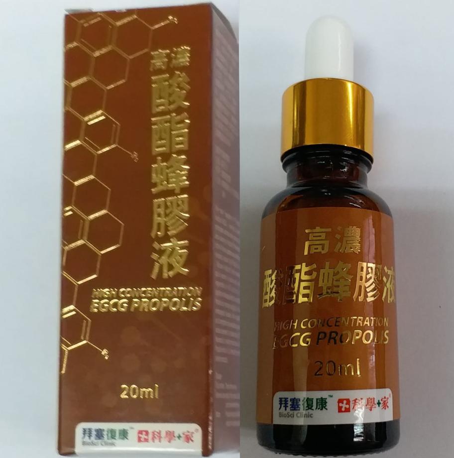 科學+家 高濃酸酯蜂膠液 / 20ml High Concentration EGCG Propolis