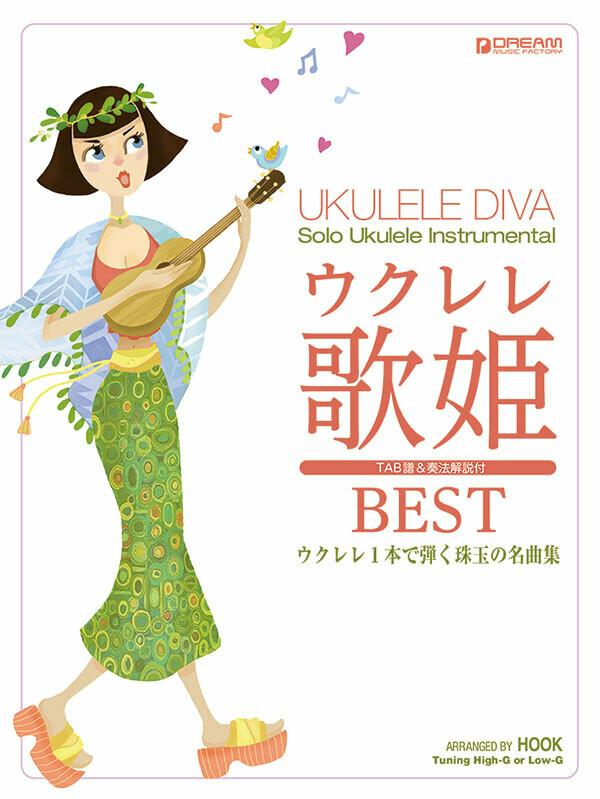 ウクレレ歌姫ベスト[模範演奏CD付]