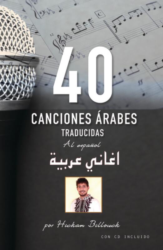 Libro digital de 40 Canciones árabes traducidas al español