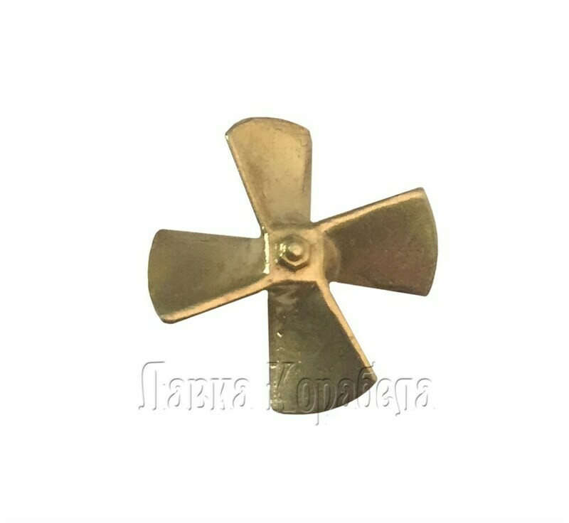 Propellor 25mm brass