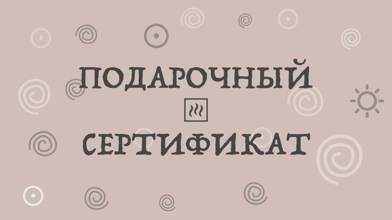 Купон номиналом 1500 рублей