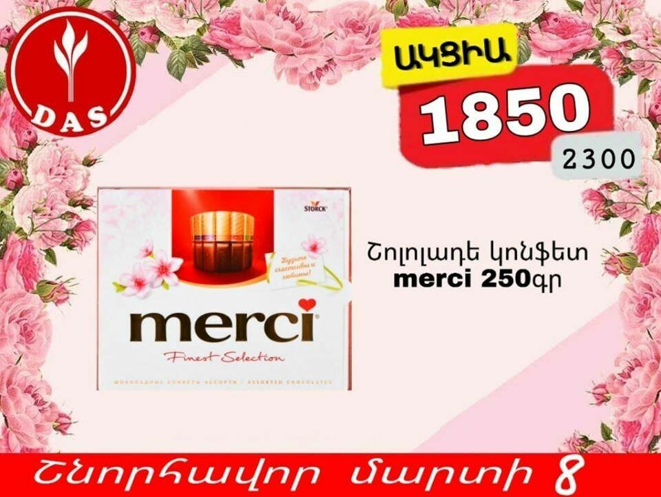 Շոկոլադ կոնֆետ Merci  250գր