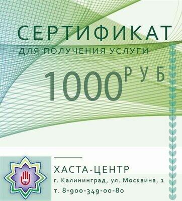 Сертификат 1000