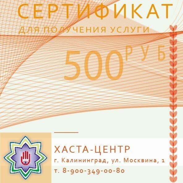 Сертификат 500