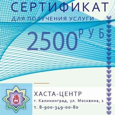 Сертификат 2500