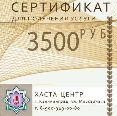 Сертификат 3500