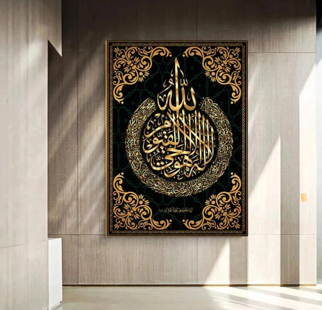 Allah hu La Ilaha - 60x85