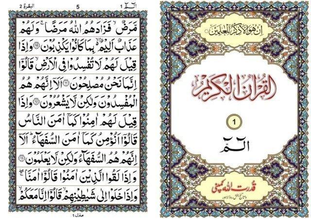 Koran 30 parah sett