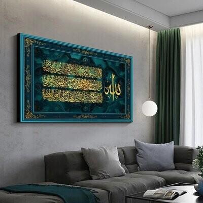 Ayat ul Qursi - 60x85
