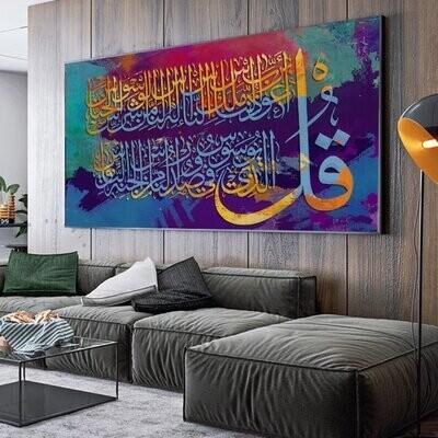 Surah Al-Nas - 60x100