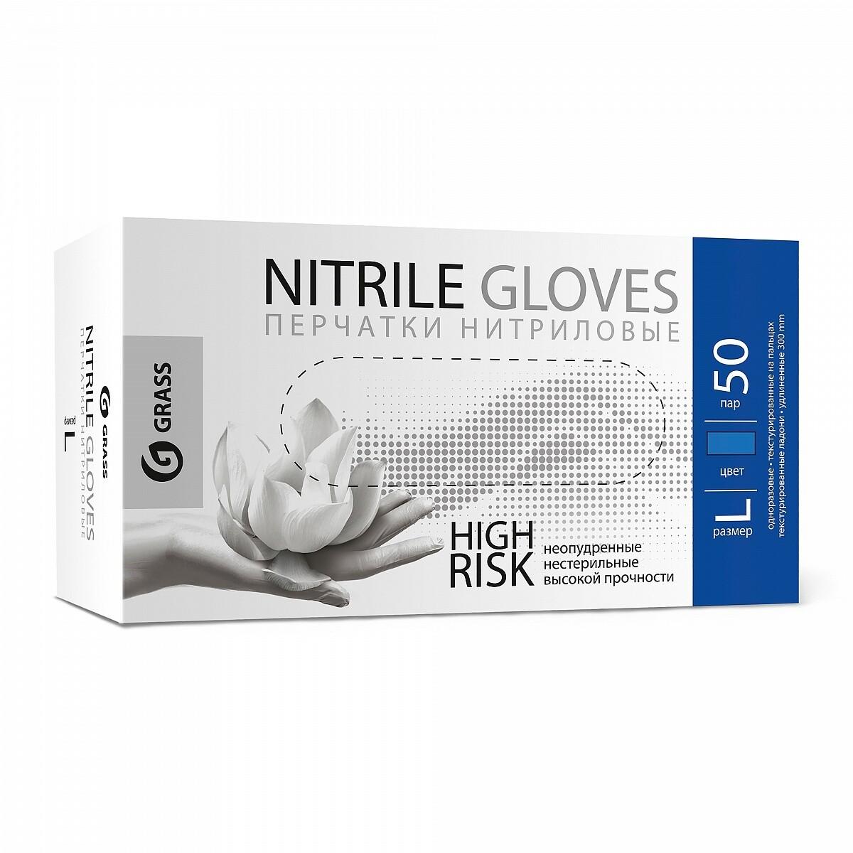 Перчатки нитриловые High Risk синие, размер L (короб 50 штук)