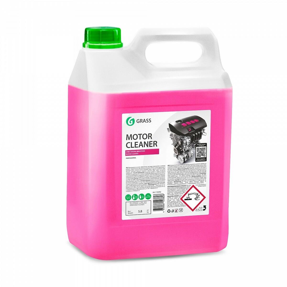 """Очиститель двигателя """"Motor Cleaner"""", 5.8 кг"""