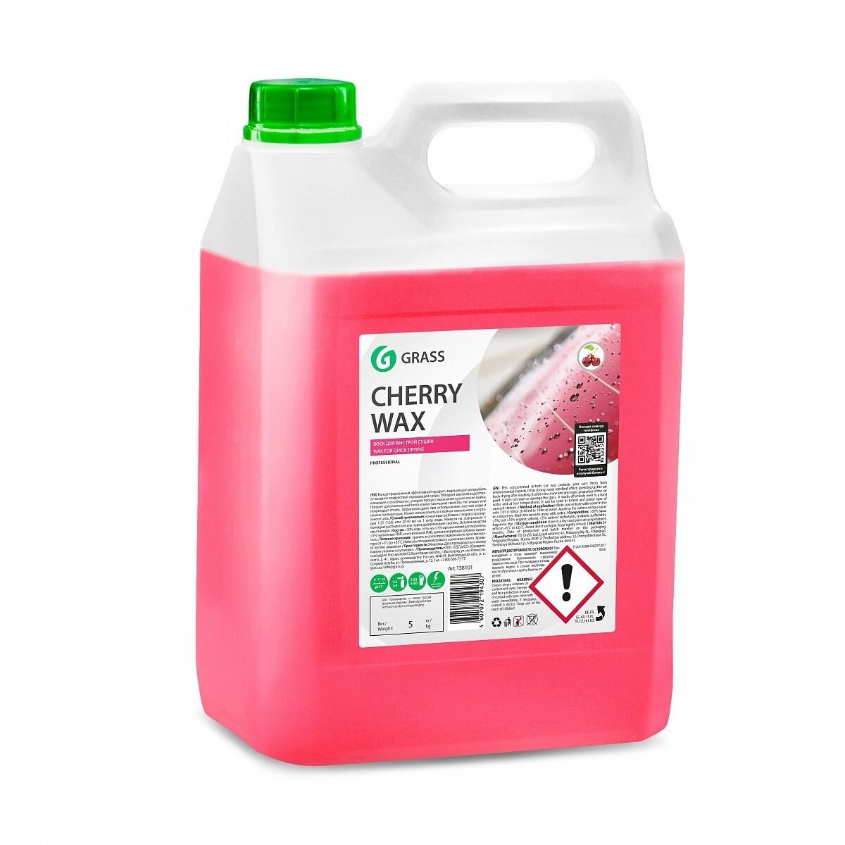 """Холодный воск """"Cherry Wax"""", 5 кг"""
