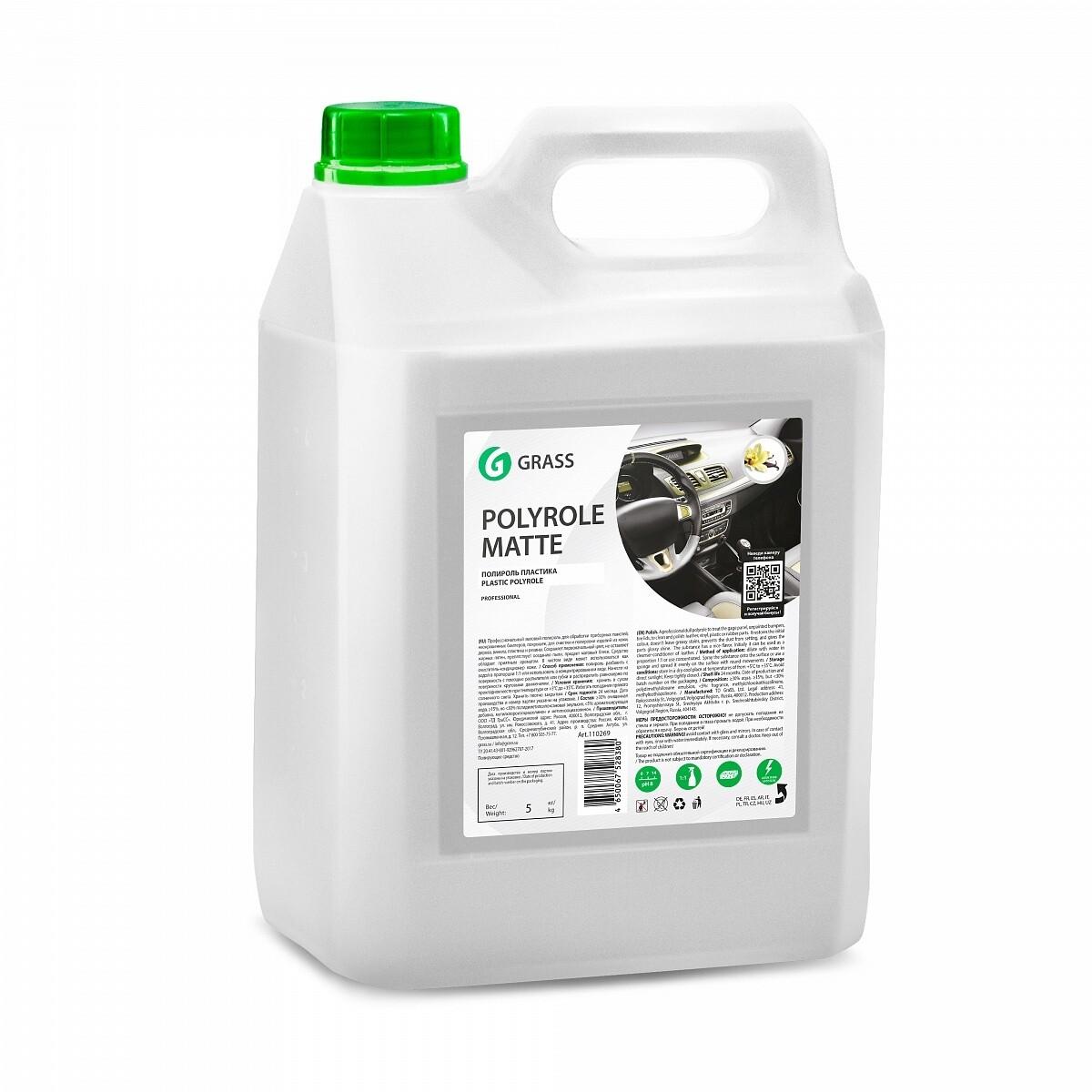"""Полироль-очиститель пластика """"Polyrole Matte"""" матовый блеск  с ароматом ванили, 5 кг"""
