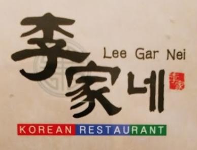 Lee Gar Nei