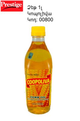 Ձեթ Եգիպտացորենի Կոպոլիվա 1 լ