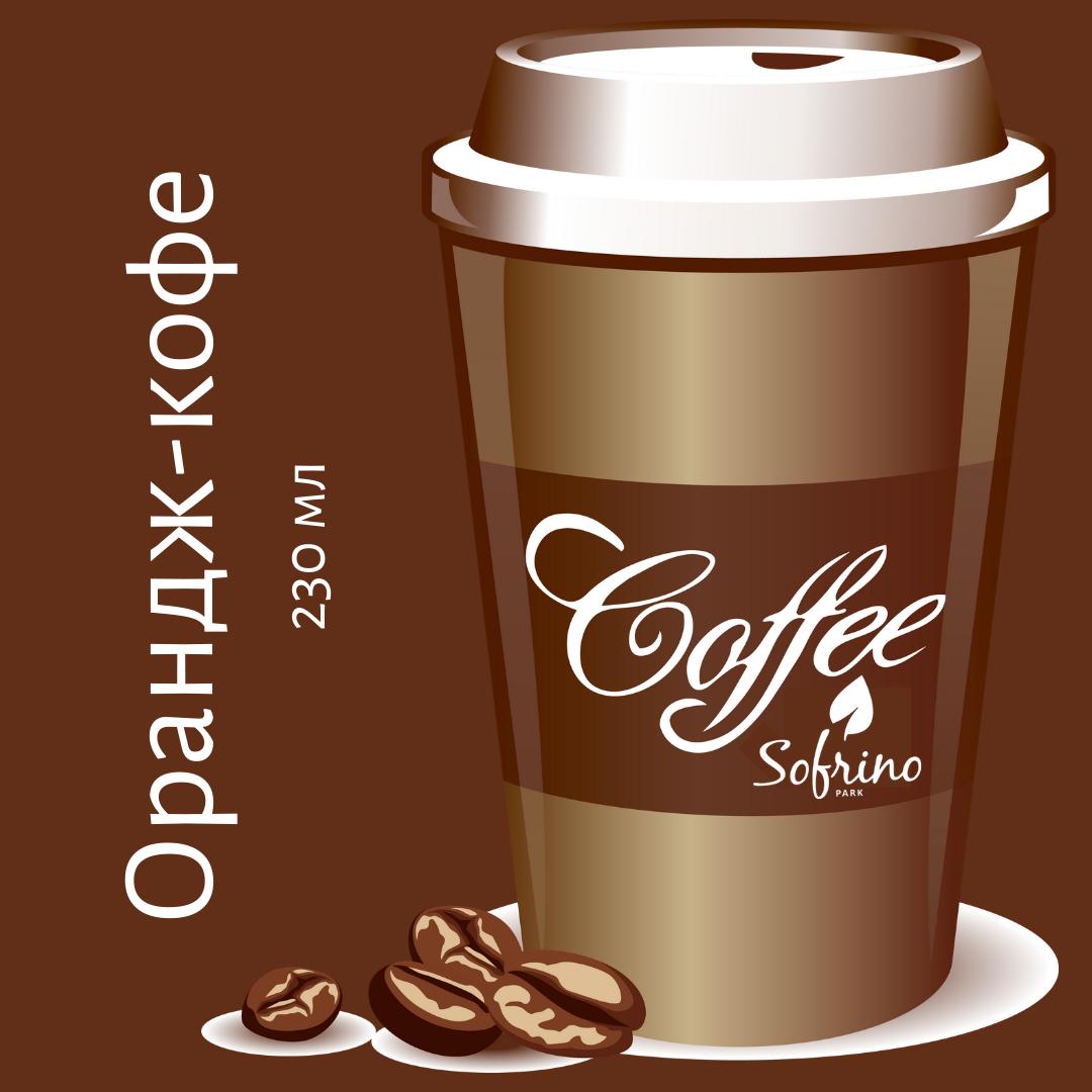 Орандж-кофе 230 мл