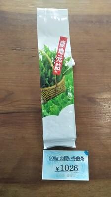 西野園 煎茶ご家庭用徳用袋200g 産地元詰(全日配達可)