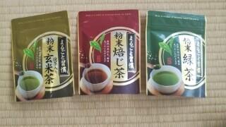 西野園 粉末緑茶(茶100%)ほうじ茶(全日配達可)