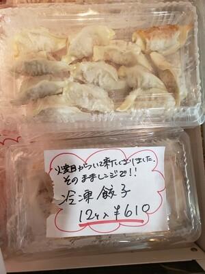 肉の小清水 冷凍餃子12個入り(日・月曜・祝日配達不可)