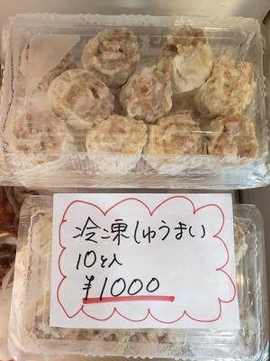 肉の小清水 冷凍しゅうまい10個入り(日・月曜・祝日配達不可)