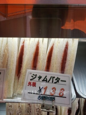 サンドーレ ジャムバター(祝日配達不可)