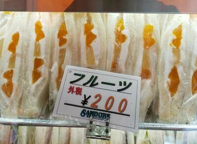 サンドーレ フルーツ(祝日配達不可)