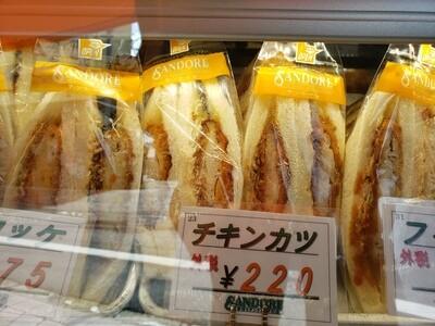 サンドーレ チキンカツ(祝日配達不可)