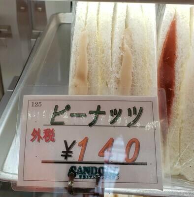サンドーレ ピーナッツ(祝日配達不可)
