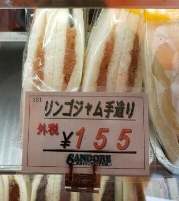 サンドーレ リンゴジャム手造り(祝日配達不可)