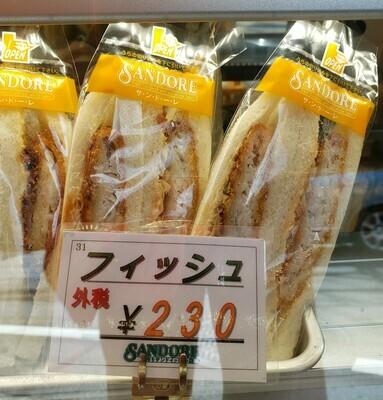 サンドーレ フィッシュ(祝日配達不可)