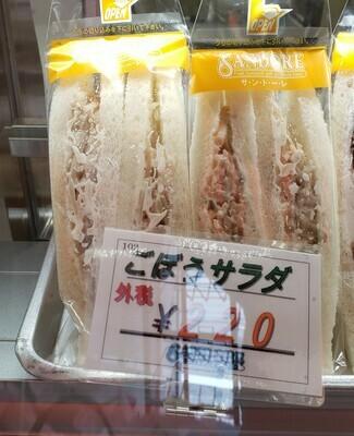 サンドーレ ごぼうサラダ(祝日配達不可)