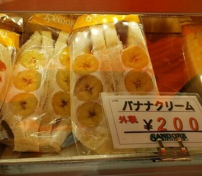 サンドーレ バナナクリーム(祝日配達不可)