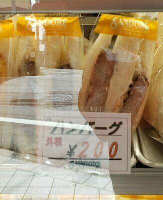 サンドーレ ハンバーグ(祝日配達不可)